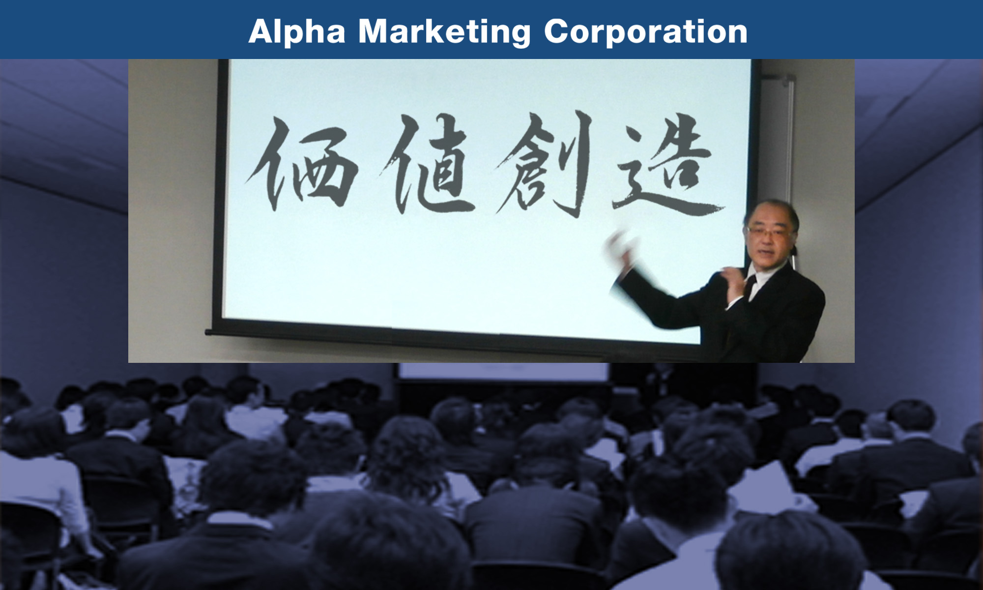 ALPHA MARKETING CORPORATION
